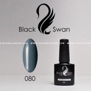 Гель-лак Black Swan 080 / 8мл