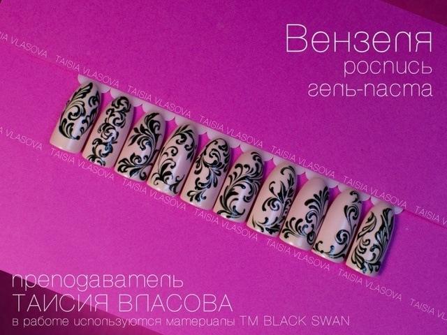 Курс росписи ногтей - Вензеля на ногтях
