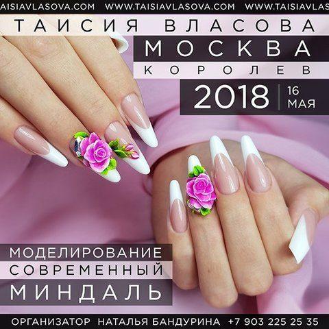 Курс арочного моделирования ногтей — Москва / Королев