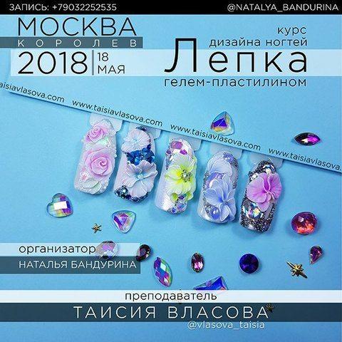 Курс лепки на ногтях — Москва - Королев