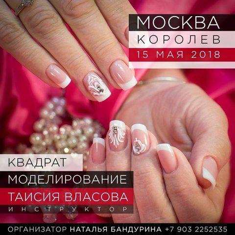 Курс моделирования ногтей гелем — Москва - Королев