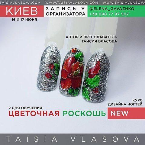 Курсы росписи ногтей — Киев (цветы на ногтях)