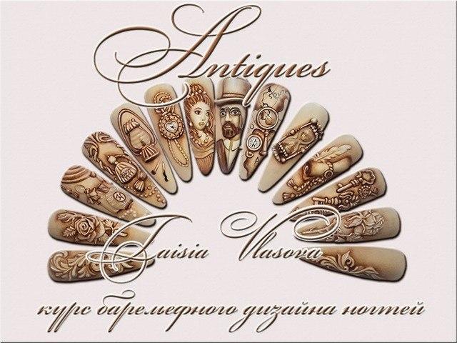 Курс барельефного дизайна ногтей гелем - Antiques