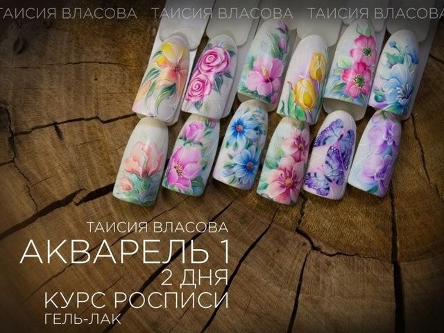 Курс росписи ногтей Акварель - акварель на ногтях