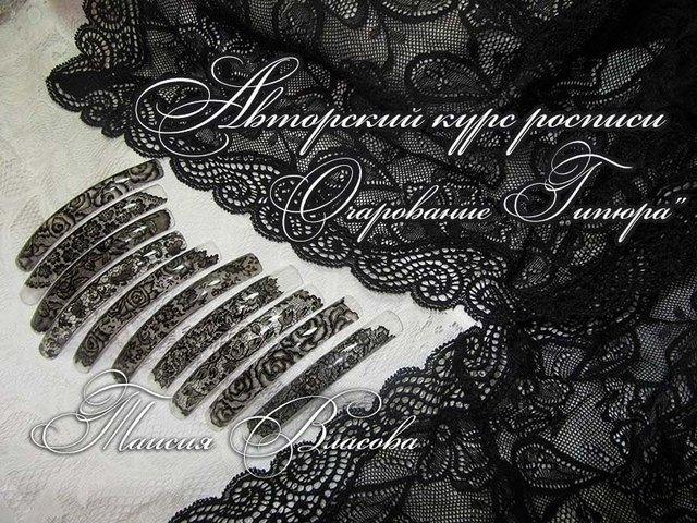 """Курс росписи ногтей """"Очарование гипюра"""" - черное кружево"""