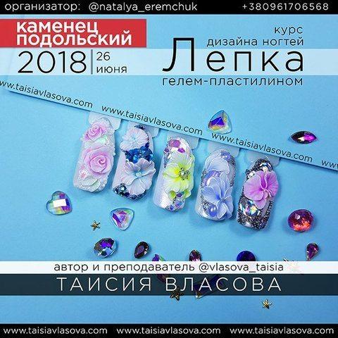 Курсы дизайна ногтей в г. Каменец-Подольский