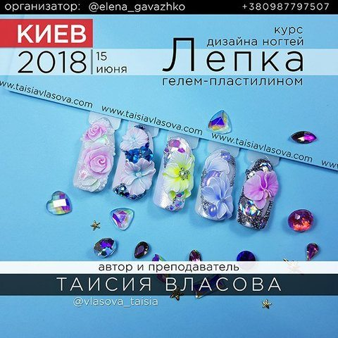 Курсы лепки на ногтях — Киев