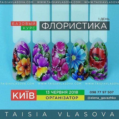 Курс росписи ногтей Флористика (базовый) — Киев