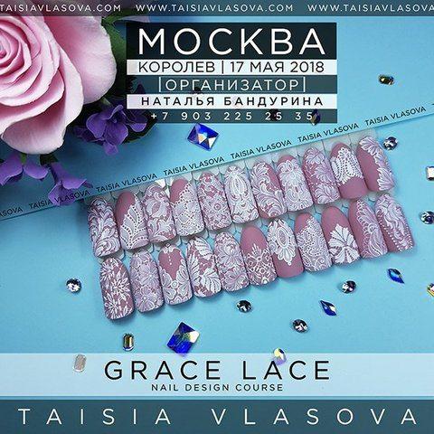 Курсы росписи ногтей — Москва - Королев