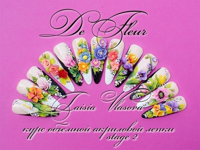 Обучающий курс объемной акриловой лепки на ногтях De Fleur