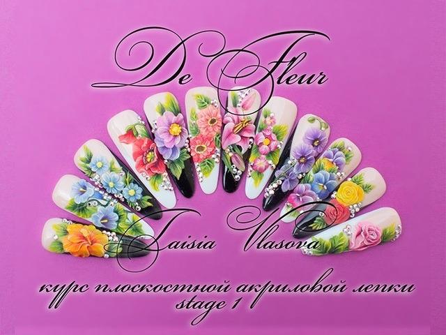 Обучающий курс плоскостной акриловой лепки на ногтях De Fleur I